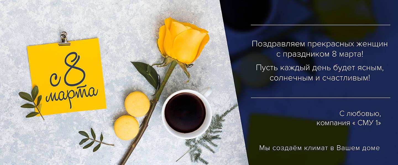 ЗАО СМУ1
